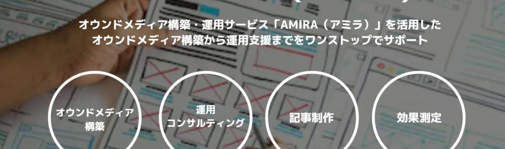 オウンドメディア構築・運用「AMIRA」
